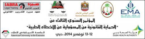 الحماية القانونية من المسؤولية عن الأخطاء الطبية دبي 2014