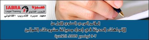 الاتجاهات الحديثة في إعداد وصياغة مشروعات القوانين 2009 مصر