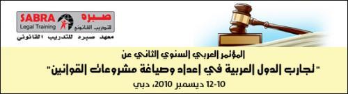 المؤتمر العربي السنوي الثاني تجارب الدول العربية في إعداد وصياغة مشروعات القوانين دبي 2010