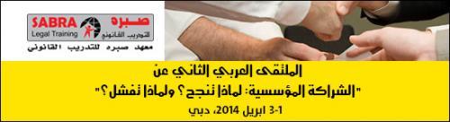 """الملتقى العربي الثاني عن """" الشراكة المؤسسية: لماذا تنجح؟ ولماذا تفشل؟"""" دبي 2014"""