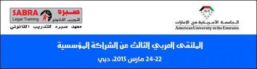 الملتقى العربي الثالث عن الشراكة المؤسسية – دبي 2015