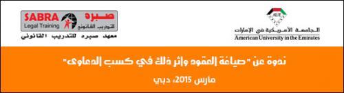 الأصول الفنية والقانونية لصياغة العقود أمام الجامعة الأمريكية في الإمارات دبي 2015