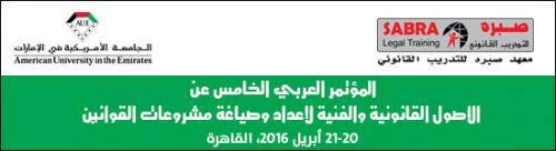 """المؤتمر العربي الخامس عن """" الأصول القانونية والفنية لإعداد وصياغة مشروعات القوانين"""" بالتعاون مع الجامعة الأمريكية في الإمارات"""