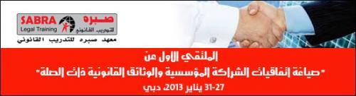 """الملتقي الأول عن """"صياغة اتفاقيات الشراكة المؤسسية والوثائق القانونية ذات الصلة دبي 2013"""