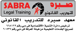 Sabra Legal Training